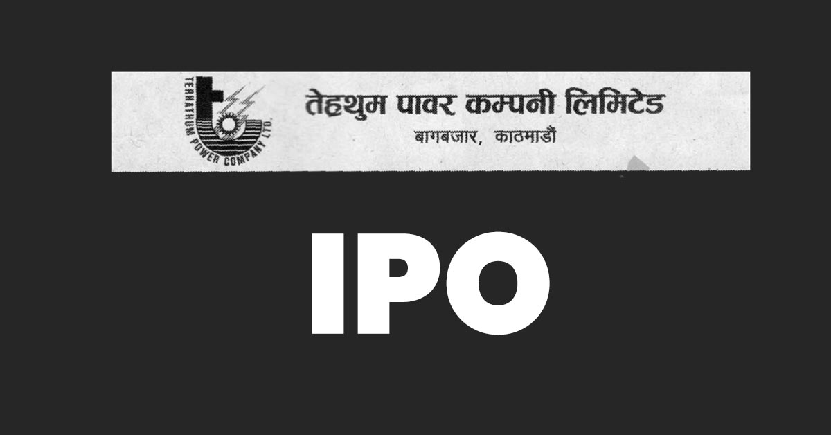How To Check IPO Allotment Result of Terhathum Power Company Limited 2021